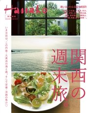 Hanako特別編集 関西の週末旅。