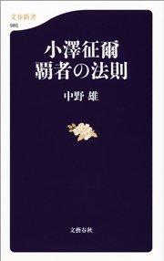 小澤征爾 覇者の法則