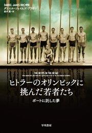 ヒトラーのオリンピックに挑んだ若者たち ボートに託した夢