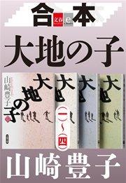 合本 大地の子(一)~(四)【文春e-Books】