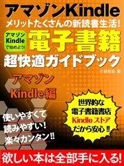 電子書籍超快適ガイドブック