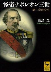 怪帝ナポレオン三世 第二帝政全史