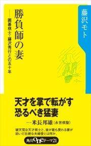 勝負師の妻 囲碁棋士藤沢秀行と...