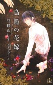 鳥籠の花嫁【特別版】