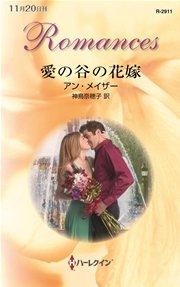 愛の谷の花嫁