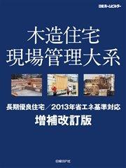木造住宅現場管理大系 増補改訂版