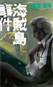海賊島事件 the man in pirate's island