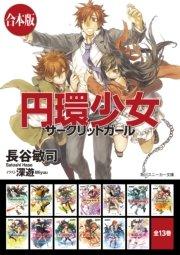【合本版】円環少女 全13巻
