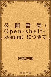 公開書架(Open-shelf-system)...
