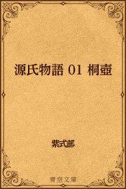 源氏物語 01 桐壺