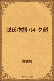 源氏物語 04 夕顔