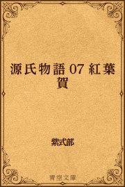 源氏物語 07 紅葉賀