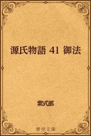 源氏物語 41 御法