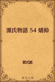源氏物語 54 蜻蛉