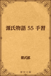 源氏物語 55 手習