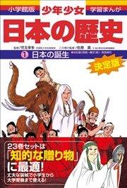 学習まんが 少年少女日本の歴史