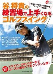 谷将貴の練習場で上手くなるゴルフスイング