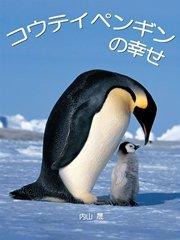 コウテイペンギンの幸せ