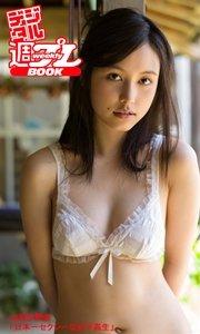 <デジタル週プレBOOK>山田沙梨奈「日本一セクシーな女子高生」