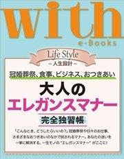 with e-Books 「大人のエレガンスマナー」完全独習帳