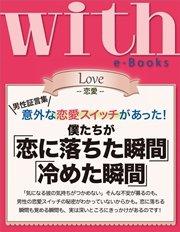 with e-Books 僕たちが「恋に落ちた瞬間」「冷めた瞬間」
