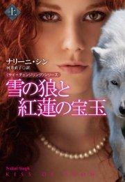 雪の狼と紅蓮の宝玉