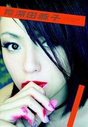 月刊NEO深田恭子 月刊モバイルアクトレス完全版