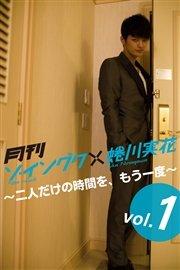 月刊 ソ・イングク×蜷川実花 DIGITAL BOOK ~二人だけの時間を、もう一度~ vol.01