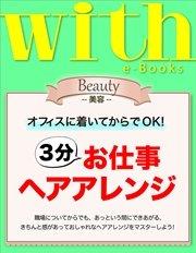 with e-Books 3分お仕事ヘアアレンジ