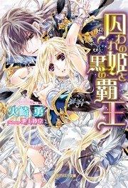囚われの姫と黒の覇王