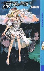 環の姫の物語