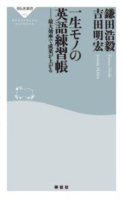 一生モノの英語練習帳