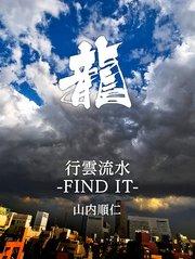 行雲流水-FIND IT-