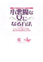 銀座ホステス作家の実践テク147 小悪魔な女になる方法(大和出版)