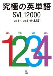 究極の英単語 SVL12000 Vol.1~Vol.4 合本版