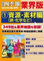 会社四季報 業界版(15年秋号)