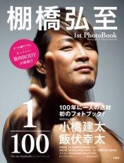 棚橋弘至 1stPhotoBook 1/100 The one-hundredth