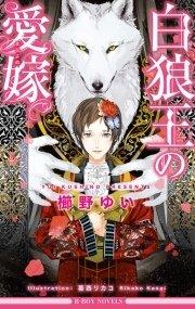 白狼王の愛嫁