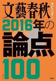 文藝春秋オピニオン 2016年の論点100