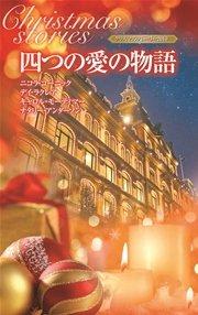 クリスマス・ストーリー2010 四つの愛の物語