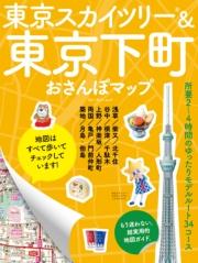 東京スカイツリー&東京下町おさんぽマップ