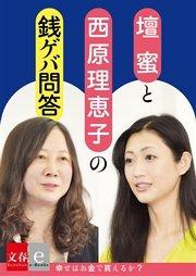 壇蜜×西原理恵子の銭ゲバ問答「幸せはカネで買えるか」【文春e-Books】
