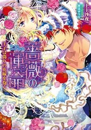 薔薇の運命 王子は偽りの花嫁を抱く