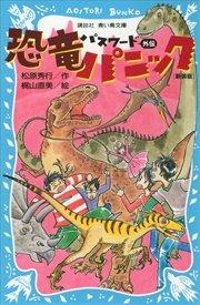 パスワード 外伝 恐竜パニック 新装版