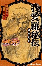NARUTO―ナルト― 我愛羅秘伝 砂塵幻想