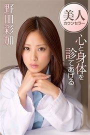 美人カウンセラー心と身体を診てあげる 野田彩加