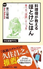 料理僧が教える ほとけごはん 食べる「法話」十二ヵ月