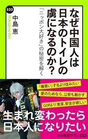 なぜ中国人は日本のトイレの虜になるのか? 「ニッポン大好き」の秘密を解く