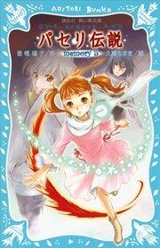 パセリ伝説 水の国の少女 memory 5