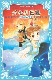 パセリ伝説 水の国の少女 memory 7